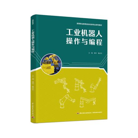 工业机器人操作与编程(高等职业教育自动化类专业系列教材)