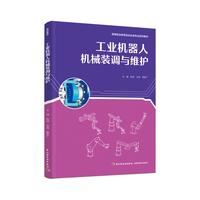 工业机器人机械装调与维护(高等职业教育自动化类专业系列教材)