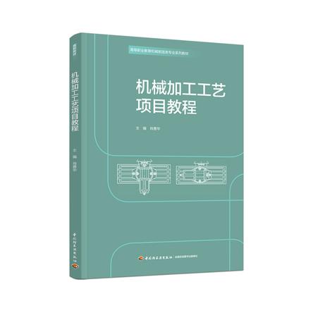 机械加工工艺项目教程(高等职业教育机械制造类专业系列教材)
