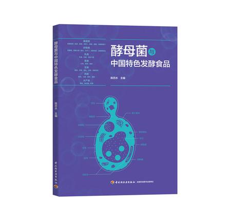 酵母菌与中国特色发酵食品
