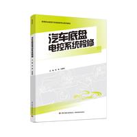 汽车底盘电控系统检修(高等职业教育汽车制造类专业系列教材)