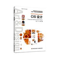 CIS设计(普通高等教育艺术设计专业规划教材)