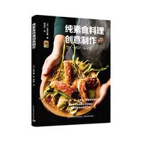 纯素食料理创意制作