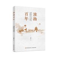 淮扬百年——扬州烹饪技艺非遗传承人口述史