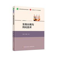 """生物分离与纯化技术(中国轻工业""""十三五""""规划教材、高等职业教育生物技术类专业教材)"""