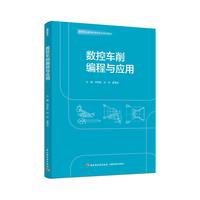 数控车削编程与应用(高等职业教育机电类专业系列教材)