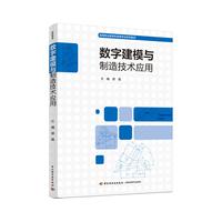 数字建模与制造技术应用(高等职业教育机电类专业系列教材)
