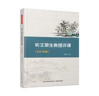 万千教育.听王荣生教授评课(2021年版)