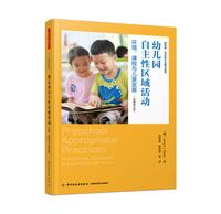 万千教育学前.幼儿园自主性区域活动:环境、课程与儿童发展