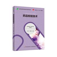 药品检验技术(高等职业教育药品制造类与药学类专业教材)
