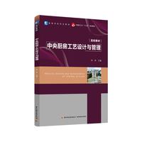 """中央厨房工艺设计与管理(中国轻工业""""十三五""""规划教材、高等学校专业教材)"""