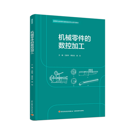 机械零件的数控加工(高等职业教育机械制造类专业系列教材)