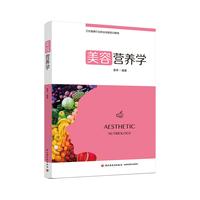 美容营养学(卫生健康行业职业技能培训教程)