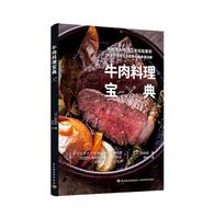 牛肉料理宝典