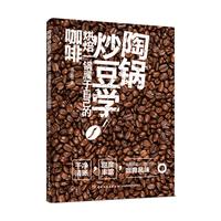 陶锅炒豆学:烘焙一锅属于自己的咖啡