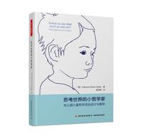 万千教育.思考世界的小哲学家:幼儿园儿童哲学活动设计与案例
