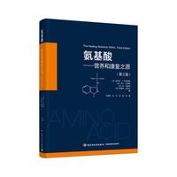 氨基酸:营养和康复之源(第三版)