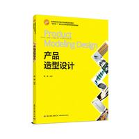 """产品造型设计(高等院校艺术设计专业精品系列教材、""""互联网+""""新形态立体化教学资源特色教材)"""