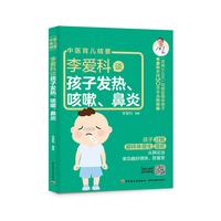李爱科谈孩子发热、咳嗽、鼻炎