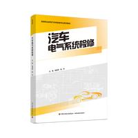 汽车电气系统检修(高等职业教育汽车制造类专业系列教材)