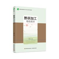 黔茶加工综合实训(高等职业教育茶叶生产与加工技术专业教材)