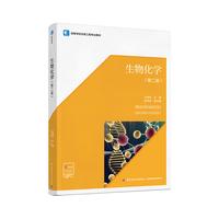 生物化学(第二版)(高等学校生物工程专业教材)
