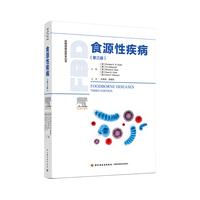 食源性疾病:第三版(动物源食品安全丛书)