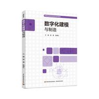 数字化建模与制造(高等职业教育机电类专业系列教材)