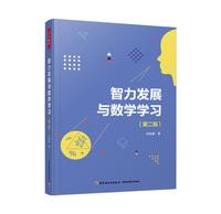 万千教育.智力发展与数学学习(第二版)