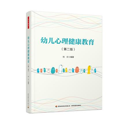 万千教育学前.幼儿心理健康教育(第二版)