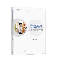 行动研究与教师专业发展(高等院校教育类专业系列教材)