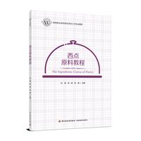 西点原料教程(高职教材)