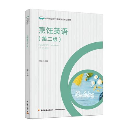 烹饪英语(第二版)(中等职业学校中餐烹饪专业教材)