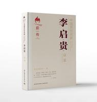 中国烹饪名家.李启贵:京菜