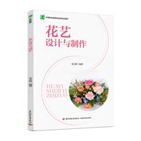 花艺设计与制作(中等职业教育林业类专业教材)