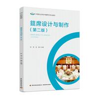 筵席设计与制作(第二版)(中等职业学校中餐烹饪与营养膳食专业教材)