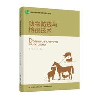 动物防疫与检疫技术(高等职业教育畜牧兽医类专业教材)