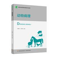 动物病理(高等职业教育畜牧兽医类专业教材)