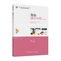 食品感官分析(第二版)(高等学校专业教材)