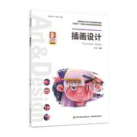 插画设计(高等院校艺术设计专业精品系列教材)