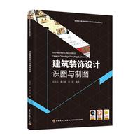 建筑装饰设计识图与制图(高等职业教育建筑设计类专业精品教材)