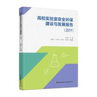 高校实验室安全环保建设与发展报告(2019)