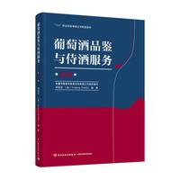 """葡萄酒品鉴与侍酒服务(高级)(""""1+X""""职业技能等级证书配套教材)"""
