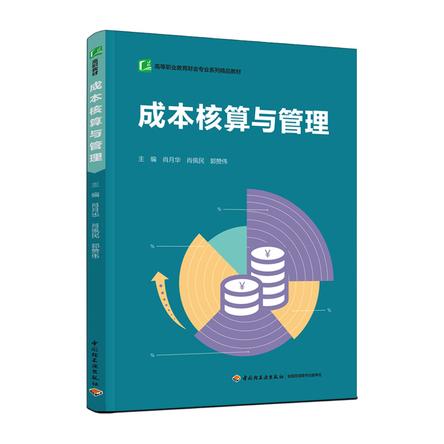 成本核算与管理(高等职业教育财会专业系列教材)