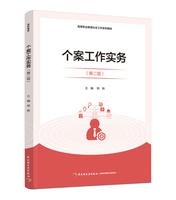 个案工作实务(第二版)(高等职业教育社会工作系列教材)