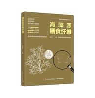 海藻源膳食纤维(海洋功能性资源技术丛书)
