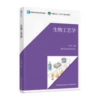 生物工艺学(高等学校生物工程专业教材)