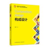 """构成设计(""""互联网+""""新形态立体化教学资源特色教材)"""