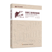 发酵工程师的摇篮——江南大学生物工程学院