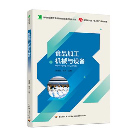 食品加工机械与设备(高等职业教育食品智能加工技术专业教材)